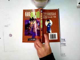 名侦探柯南 第四辑 37