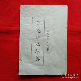 天龙 神功秘典 :六脉神剑