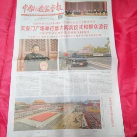 中国纪检监察报2019年10月2日(全8版)