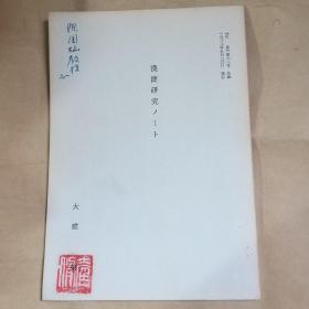大庭脩 汉简研究 (抽印本)作者大庭脩签名赠送给陈国灿教授