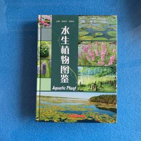 水生植物图鉴