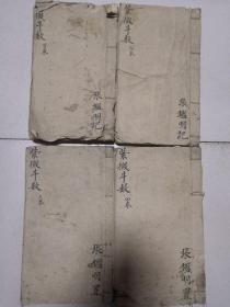 紫薇斗数        光绪丙子新刊