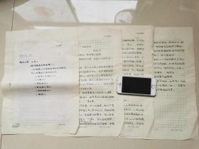 1  著名演员 张兆北手稿 3页 来自方卓青书稿