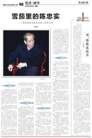 雪茄里的陈忠实——写在陈忠实先生逝世三周年之际