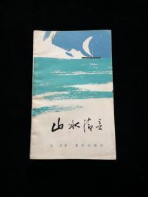 山水清音  孔孚著 作者第一本山水诗集  重庆出版社 1984年11月一版一印 平装 书脊略有开胶