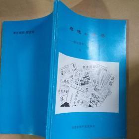 启迪与借鉴-新加坡华文报业的源与流(作者签名本)字多 如一封短札