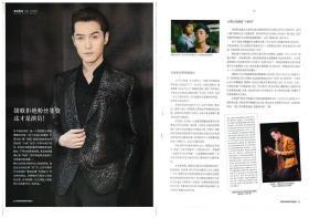 杂志切页:  胡歌2版专访彩页