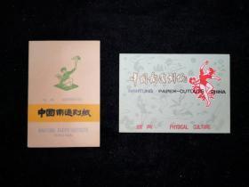 中国南通刻纸 杂技、体育两套合售 共十二张(各六张)封套约六十四开 品相好