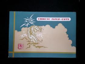 中国民间剪纸 虎 共七张 封套约为大十六开 品相好