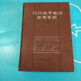 现代电子电路参考手册