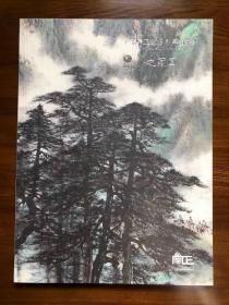 广东崇正2019秋季拍卖 介之藏画