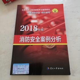 官方指定2018一级注册消防工程师资格考试辅导教材:消防安全案例分析