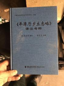 平潭厅乡土志略—译注考释