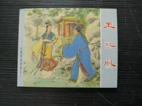 王熙凤(红楼梦连环画)