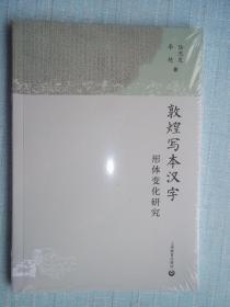 敦煌写本汉字形体变化研究(未拆封)[B----4]