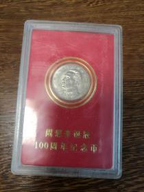 周恩来诞辰100周年普通纪念币(原盒装,卖家保真)