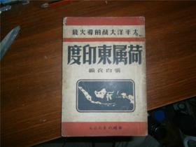 太平洋大战的导火索 荷属东印度