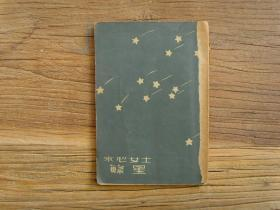 《繁星》冰心女士著 1928年 诗集 精美封面 内含精美藏书票一张