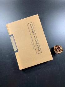《中国古籍修复与装裱技术图解》 2006年5月一版二印  《中国古籍修复与装裱技术图解》  16开精装本  私藏品佳