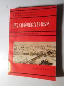 芷江侗族自治县概况