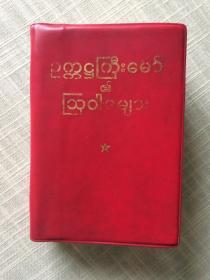 缅文版《毛主席语录》1969年袖珍本(100开)第一版