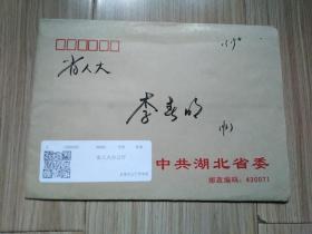罗清泉(原湖北省委书记)毛笔签名贺卡一枚 含手递封  见书影及描述