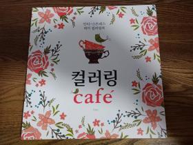 韩国正版café