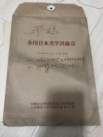 日本文学研究不可缺少的环节(手稿)