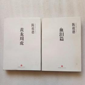 中国围棋古谱精解大系:黄龙周虎+血泪篇(2本合售)陈祖德签名本