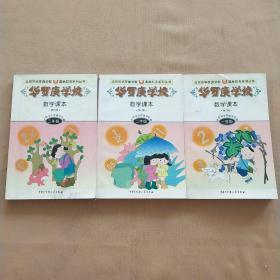 华罗庚学校数学课本(修订版)一、二、三年级 (3本合售)