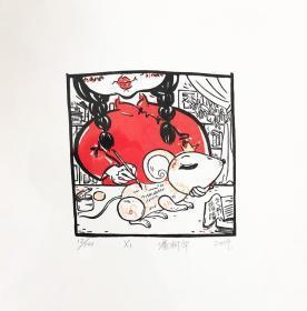 潘柳华 藏书票版画原作《鼠兆丰年》