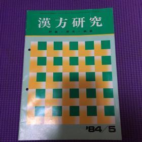 汉方研究1984年5