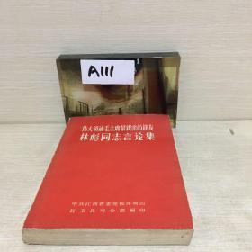 伟大领袖毛主席最亲密的战友 林彪同志言论集
