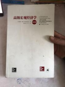 高级宏观经济学(第四版)