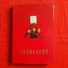 干革命靠毛泽东思想老笔记本有多幅毛主席话录