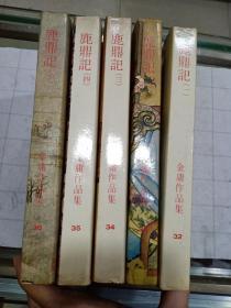 明河社 老版本《鹿鼎记》 全五册 1983年第三版 (品相够好)