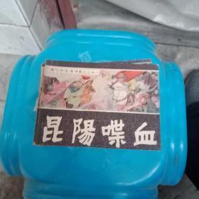 通俗前后汉演义(9本合售)
