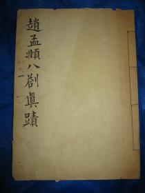 赵孟頫八札真迹(旧拓,26页,线装一册)