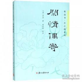 【校注本】闲情偶寄( 枕边书古之韵系列  16开  全一册 )