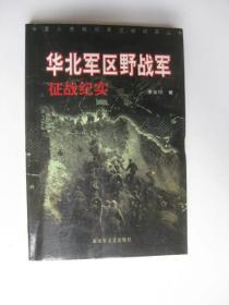 华北军区野战军征战纪实