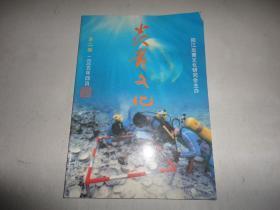 广东阳江《炎黄文化》第二期