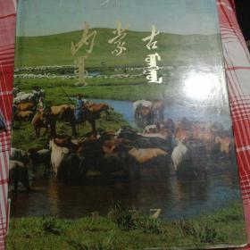 内蒙古画册
