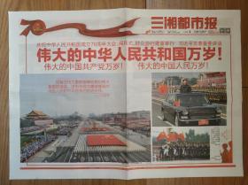 三湘都市报2019年10月1日2日国庆70周年阅兵报纸一套2份