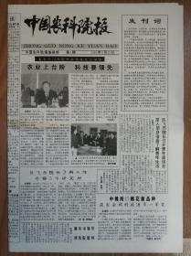 中国农科院报1995年1月25日创刊号