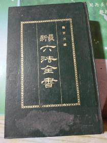 最新六法全书