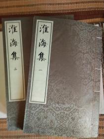 淮海集16开线装 全一函十册 南宋乾道年间高邮军学所刻
