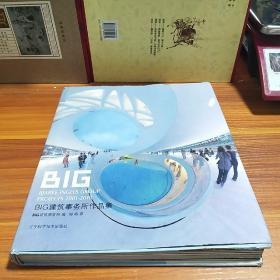 BIG建筑事务所作品集