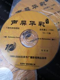 血色童心 电视连续剧 声屏华彩 裸盘 4碟DVD