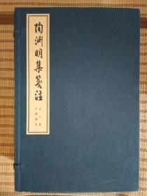 陶渊明集笺注(线装大字本)