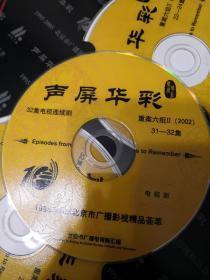 重案六组2 电视连续剧 声屏华彩 裸盘11碟DVD